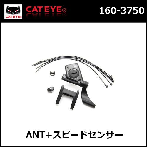 CATEYE(キャットアイ) 160-3750 (ANT+スピードセンサー) 補修パーツ