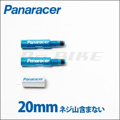 파 나 레이서 밸브 익스텐더 VE-20 불교식 익스텐더 길이 20mm 2 개 들이 (4931253202575) Panaracer (bebike)
