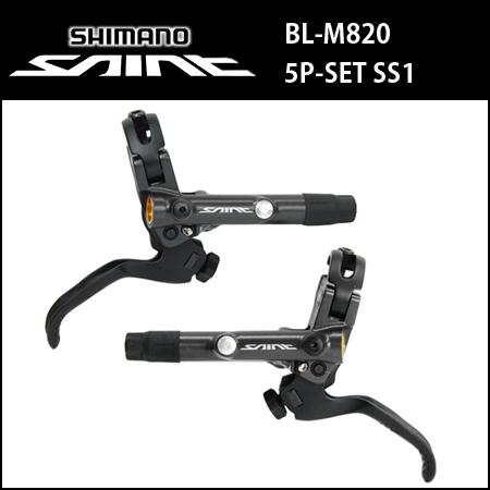 BL-M820-B ハイドローリックディスクブレーキ 左右セット ホース・オイル付属 2フィンガー(IBLM820BPA) SAINT 自転車 ロード シマノ bebike