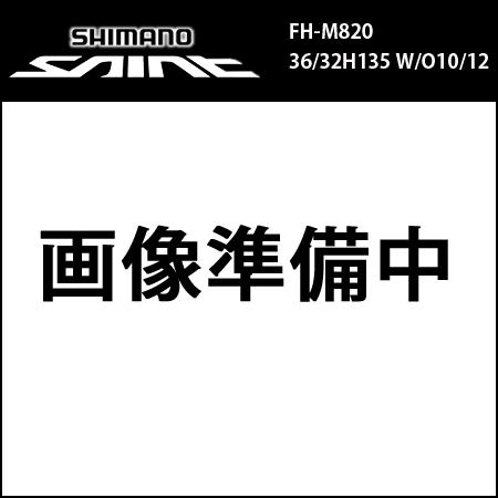 FH-M820 リアフリーハブ ディスクブレーキ(センターロック) 135mm (EFHM820DZA) SAINT 自転車 ロード シマノ bebike
