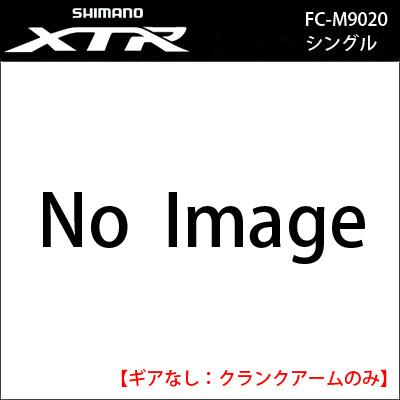 FC-M9020-1 | シマノ クランクアーム(シングル用) ギアなし 1×11SPEED XTR M9000シリーズ 自転車 MTB bebike