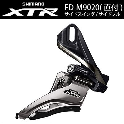 FD-M9020-D│シマノ XTR フロントディレイラー 直付 2×11スピード サイドスイング / サイドプル (前変速機) (IFDM9020D6) Shimano XTR M9000シリーズ 自転車 MTB bebike