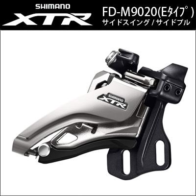 FD-M9020-E│シマノ XTR フロントディレイラー E-タイプ(BBプレートなし) 2×11スピード サイドスイング / サイドプル (前変速機) (IFDM9020E6X) Shimano XTR M9000シリーズ 自転車 MTB bebike