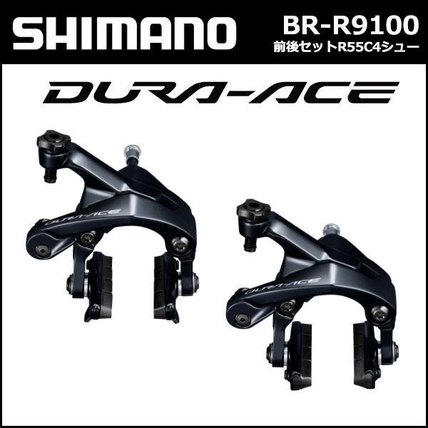 シマノ(shimano) BR-R9100 前後セット R55C4 ブレーキシュー (IBRR9100I49) DURA-ACE R9100シリーズ
