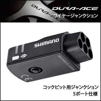 SM-EW90B SHIMANO ワイヤージャンクション コックピット用ジャンクション (5ポート仕様)(ISMEW90B) (シマノ デュラエース) DURA-ACE 9070 Di2シリーズ ロード