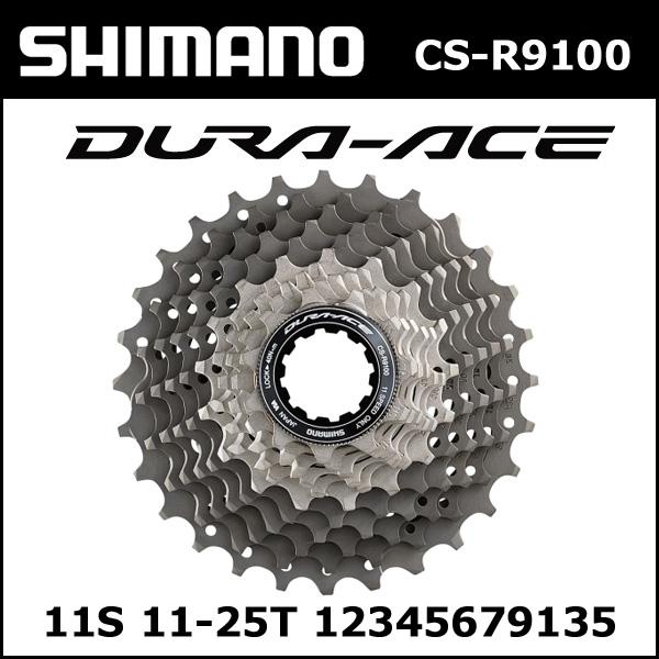 シマノ(shimano) CS-R9100 11S 11-25T 12345679135 (ICSR910011125) カセットスプロケット DURA-ACE R9100シリーズ