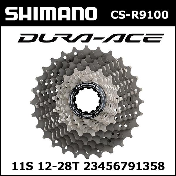 シマノ(shimano) CS-R9100 11S 12-28T 23456791358 (ICSR910011228) カセットスプロケット DURA-ACE R9100シリーズ
