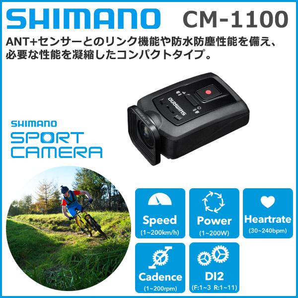 SHIMANO (シマノ) CM-1100 SPORT CAMERA スポーツカメラ 動画撮影 コンパクト ムービー ライディング 防水カメラ 自転車