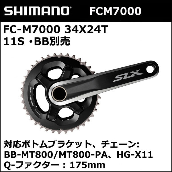 シマノ(shimano) FC-M7000 34X24T 11S ・BB別売 SLX 自転車 MTB M7000-SLXシリーズ bebike