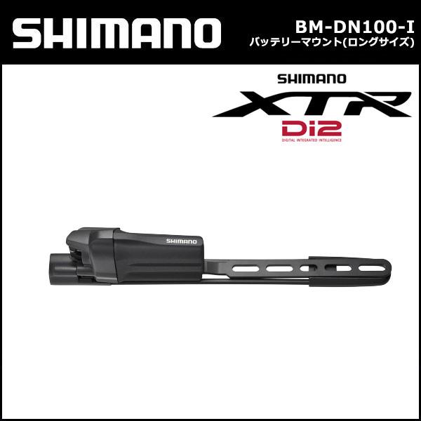 シマノ(shimano) BM-DN100-I バッテリーマウント 内装用ロングサイズ Bluetooth対応 IBMDN100IB