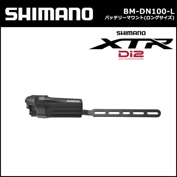 シマノ(shimano) BM-DN100-L バッテリーマウント 外装用ロングサイズ Bluetooth対応 IBMDN100LB
