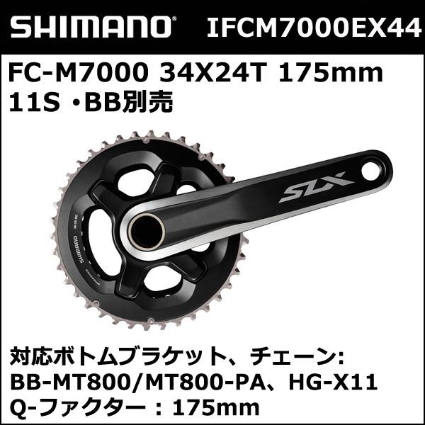 シマノ(shimano) FC-M7000 34X24T 175mm 11S ・BB別売 (IFCM7000EX44) SLX 自転車 MTB M7000シリーズ bebike
