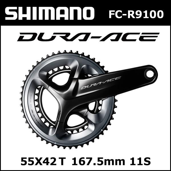 シマノ(shimano) FC-R9100 55X42T 167.5mm 11S (IFCR9100BX52) DURA-ACE R9100シリーズ