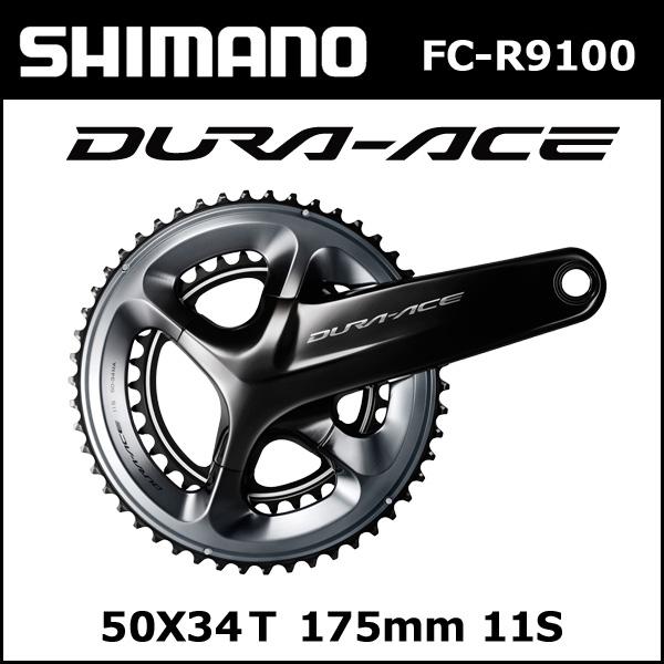 シマノ(shimano) FC-R9100 50X34T 175mm 11S (IFCR9100EX04) DURA-ACE R9100シリーズ