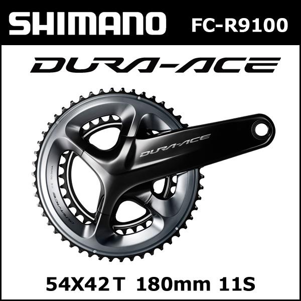 シマノ(shimano) FC-R9100 54X42T 180mm 11S (IFCR9100GX42) DURA-ACE R9100シリーズ