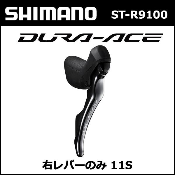 シマノ(shimano) ST-R9100 右レバーのみ 11S (ISTR9100RI) DURA-ACE R9100シリーズ