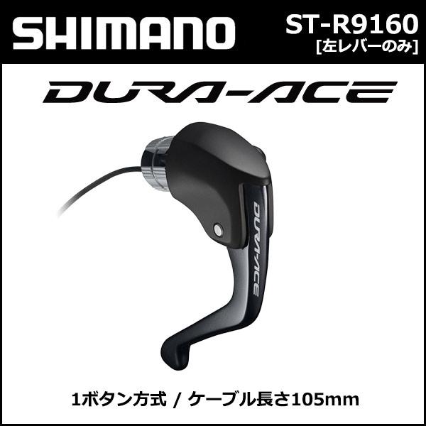 シマノ(shimano) ST-R9160 [左レバーのみ] TT/トライアスロン用デュアルコントロールレバー / 1ボタン方式 ケーブル長さ105m / ケーブル先端にE-tubeポート付き (ISTR9160L) DURA-ACE(デュラエース) Di2