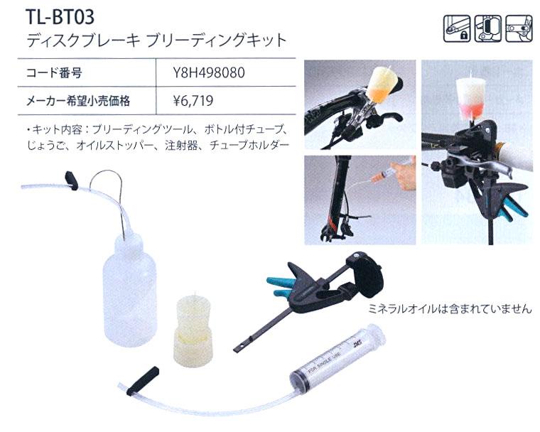 TL-BT03 ディスブレーキ ブリーディングキット(Y8H498080) シマノ純正工具 bebike