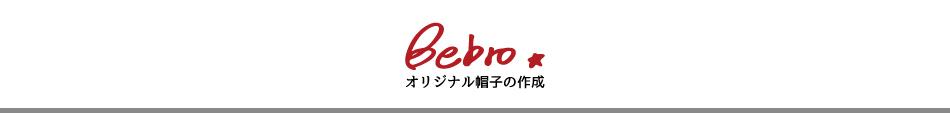 オリジナル帽子の作成 Bebro:Bebro(ビブロ)はあらゆる帽子の通販専門店☆