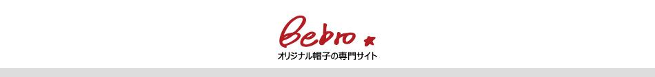 帽子の通販専門店 - Bebro -:Bebro(ビブロ)はあらゆる帽子の通販専門店☆