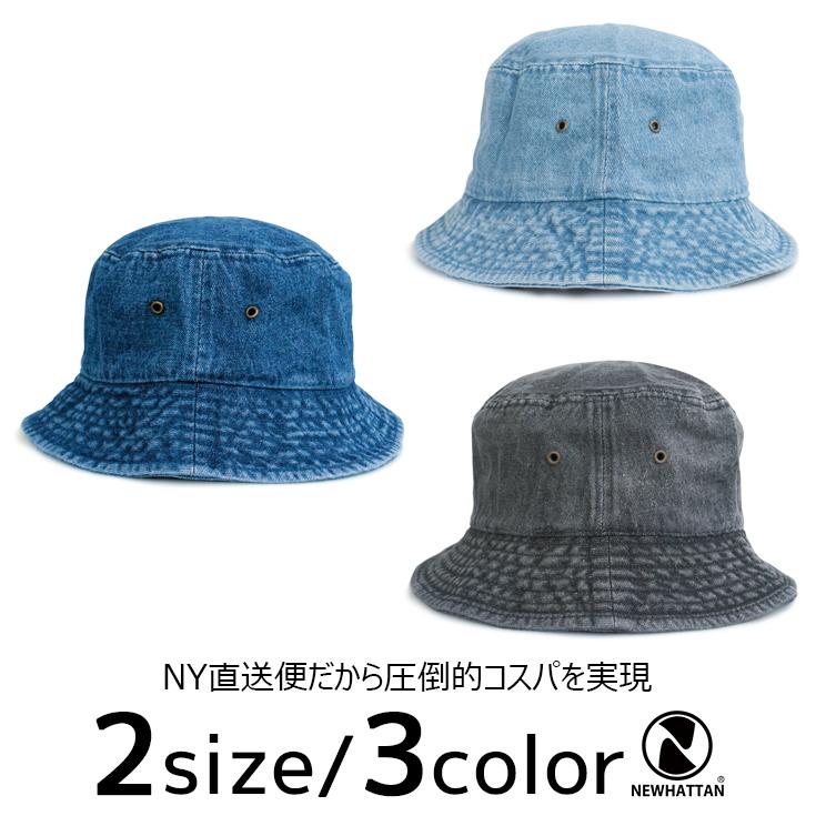 NEWHATTAN ニューハッタン 通常便なら送料無料 デニム ウォッシャブル バケット 新作多数 ハット 帽子 定番 1530 対応 オリジナル 刺繍 3カラー 別注 2サイズ