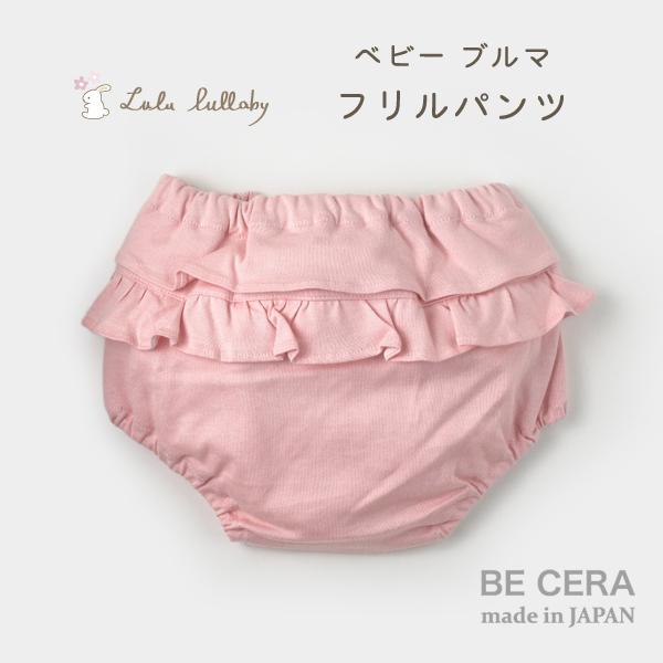 おしりの2段フリルがとってもキュート☆ハイハイやよちよち歩きの後ろ姿がとってもかわいい くすんだピンク色の薄手のブルマ Lulu lullaby ルルララバイ 期間限定の激安セール フリルパンツ ピンク ベビー用品 おしゃれ 出産祝い 日本製 かわいい 現金特価 女の子 赤ちゃん