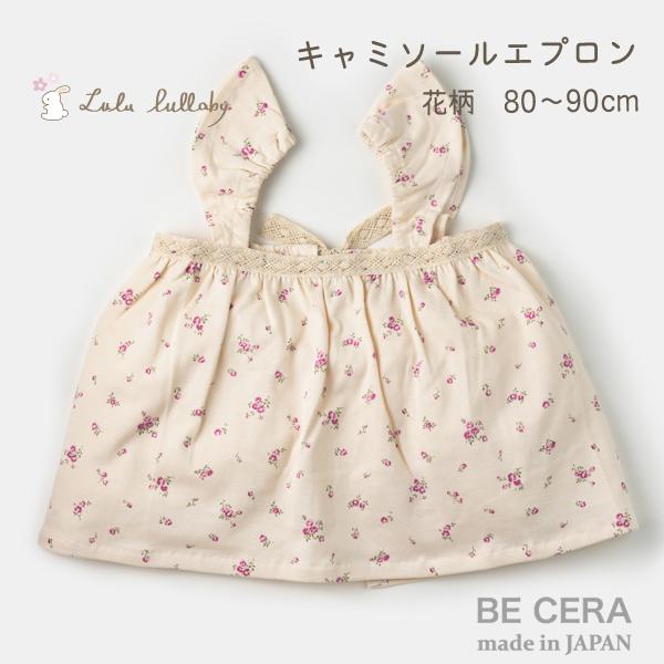 クーポン有 フリルやレースで女の子らしく いろんなコーディネートが楽しめます Lulu lullaby ルルララバイ キャミソールエプロン 花柄 日本最大級の品揃え SALENEW大人気! おしゃれ オフホワイト 日本製 女の子 赤ちゃん ベビー用品 かわいい 出産祝い