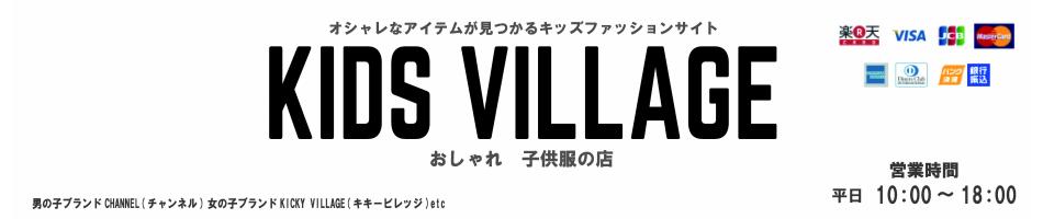 おしゃれ子供服の店 KIDS VILLAGE:CHANNEL KICKY VILLAGE 2ブランドを扱うSHOP