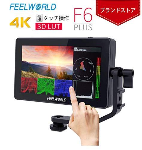 FEELWORLD F6 Plus カメラビデオ モニター タッチスクリーン 5.5インチ 4K HDMI 出力/入力 信号 一眼レフカメラ撮影確認用 HD 1920 x