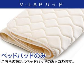 ドリームベッド~ベッドパッド安心のブランド V-LAPパッドシングルサイズ