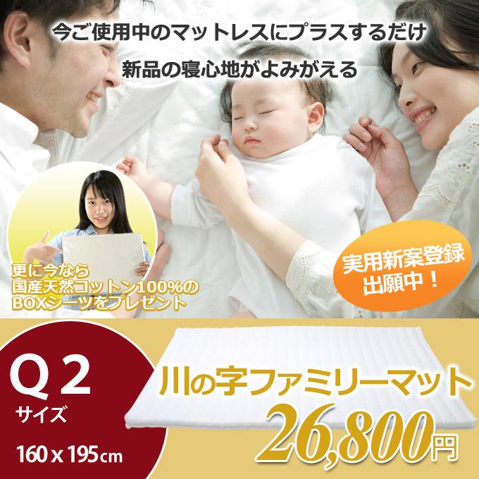 【送料無料】 川の字マット クイーンサイズ1枚タイプ 子供でも安心のエコ基準 洗って干せるカバーリングタイプ