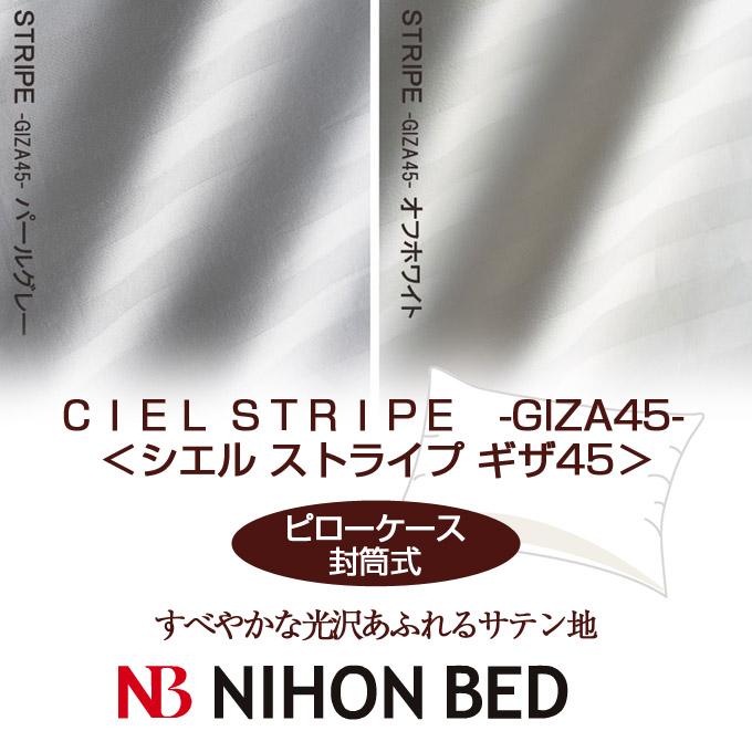 【日本ベッド】CIEL PLANE -GIZA45- シエル ストライプ ギザ45 ピローケース (封筒式) 50×70cm