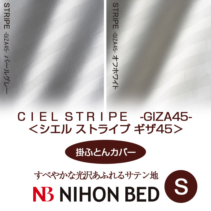 【日本ベッド】CIEL PLANE -GIZA45- シエル ストライプ ギザ45 コンフォーターケース (掛ふとんカバー) (Sサイズ)