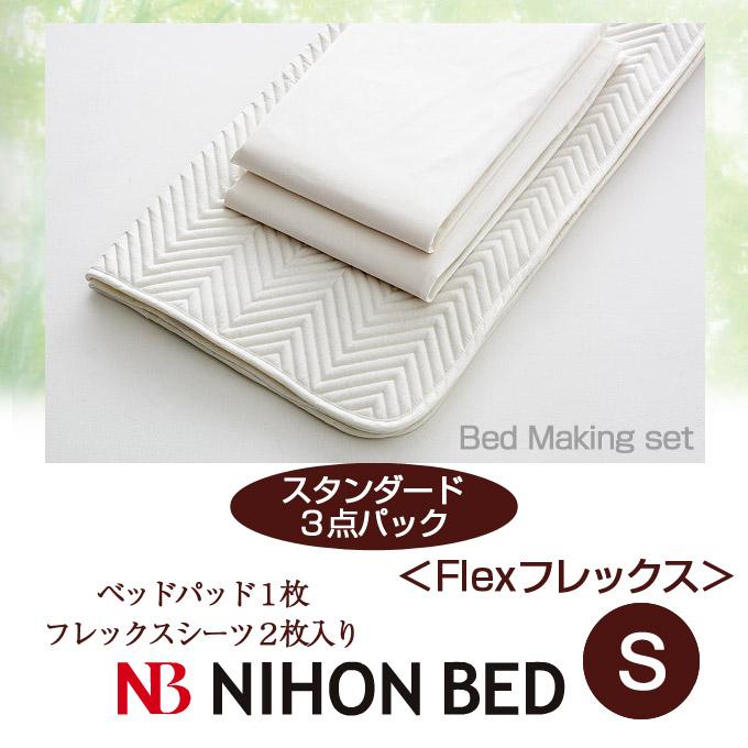 【日本ベッド】フレックスメーキングセット 3点パック ST (スタンダード)(Sサイズ)【50790】