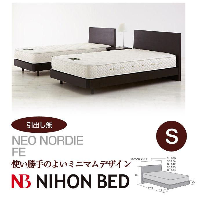 【日本ベッド】NEO NORDIE FE ネオノルディ 引出し無(Sサイズ)