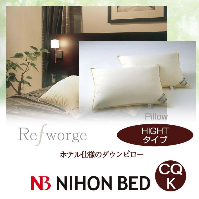【日本ベッド】枕 まくら ホテル仕様のダウンピローRefworge(リフワージュ) HIGHタイプ 50x70cm【50689】