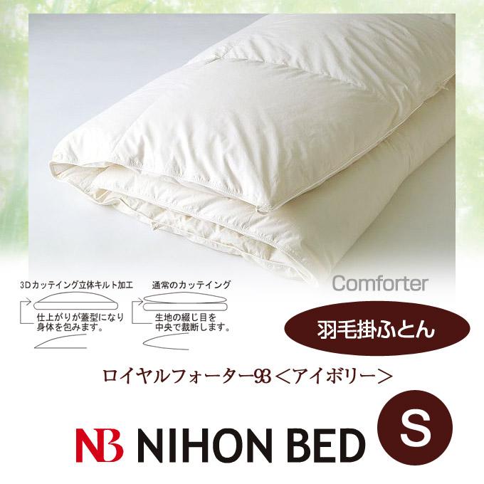 【日本ベッド】羽毛掛ふとん ロイヤルフォーター93 (Sサイズ)アイボリー【50805】【ロイヤルゴールドラベル】