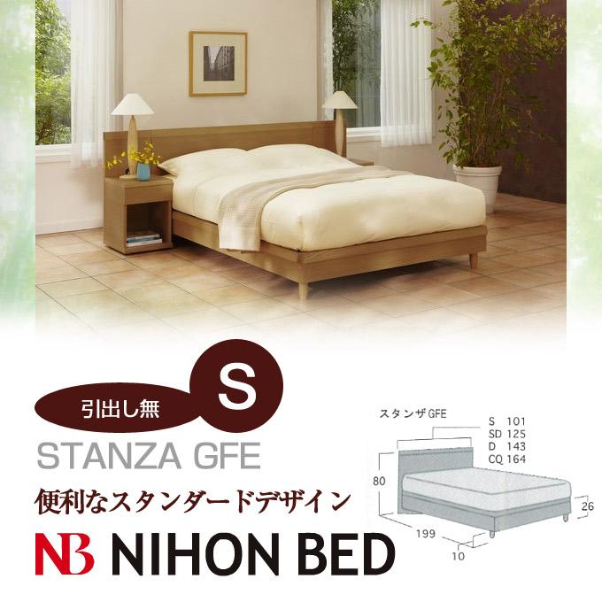 【日本ベッド】STANZA GFE スタンザ 引出し無(Sサイズ)