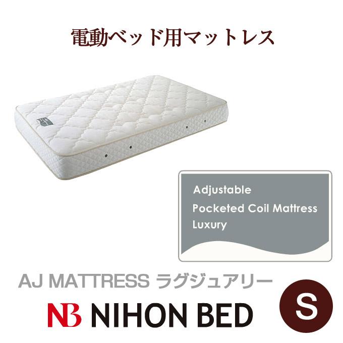【日本ベッド】電動ベッド専用マットレス AJポケットマットレスラグジュアリー 10972(シングルS)