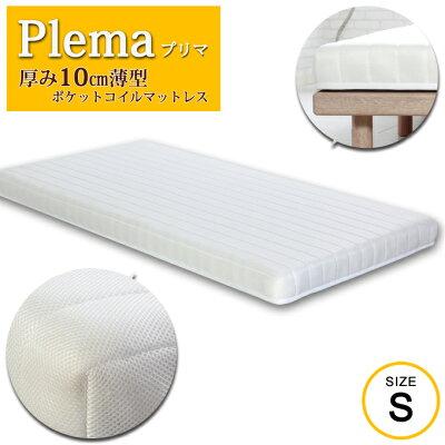 【マットレスのみ】プリマ 3Dメッシュ薄型10cm ポケットコイルマットレスシングルサイズ ホワイト