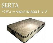 サータ ベッド serta ホテル仕様 高級ベッド ポケットコイルマットレス USシングルベッドマット ぺディック60F1N-BOXトップ