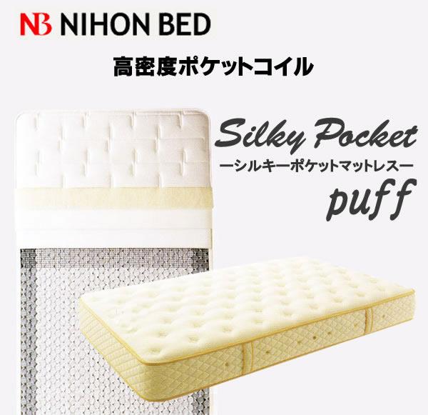 日本ベッド マットレス シングル ポケットコイル 日本ベッド シルキーパフ 11190 【代引き不可】【大型商品の為日時指定不可】