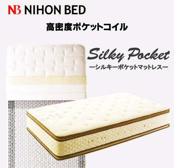 【送料無料】日本ベッド マットレス セミダブル ポケットコイル 日本ベッド ピロートップシルキーポケット(ウール入り) 11188 【代引き不可】【大型商品の為日時指定不可】