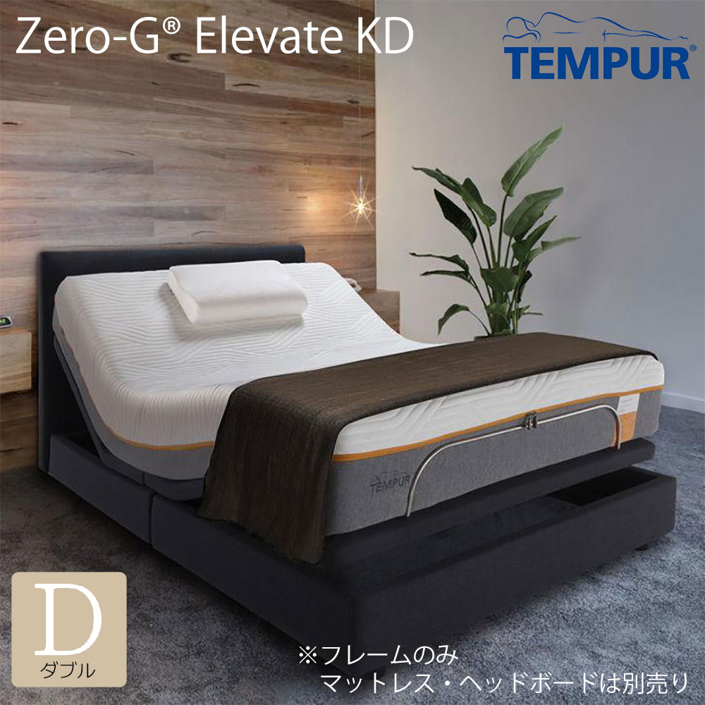 テンピュール シーリー ゼロジー エレベート KD ダブル Zero-G Elevate KD 電動ベッド リクライニングベッド