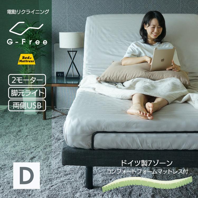 【ドイツ製7ゾーンマットレス付でお得】電動ベッド マットレス付き ダブル バイタルケア G-FREE001 アジャスタブルベッド