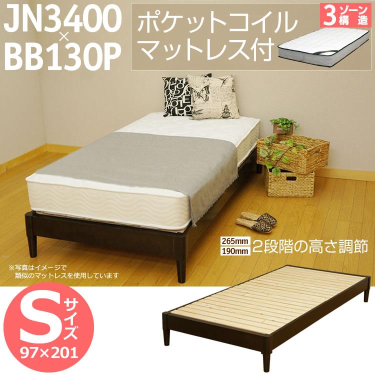 シングル ベッド 3ゾーン ポケットコイル マットレス付き