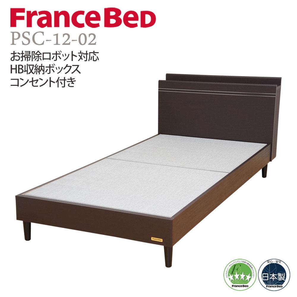 ベッド フレーム シングル フランスベッド PSC-12-02シングルベッド 木製ベッド お掃除ロボット対応 【大型商品の為日時指定不可】