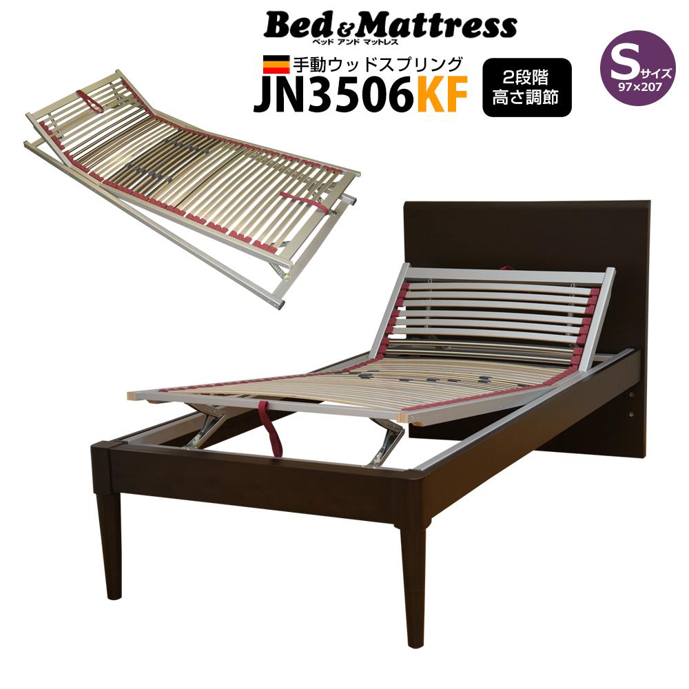 ベッドフレーム シングル ダークブラウンのみ JN3506 可動 ウッドスプリング 木製ベッドフレーム シンプルベッド フレームのみ【大型商品の為日時指定不可】