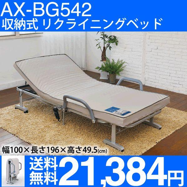 アテックス 収納式 リクライニングベッド AX-BG542【大型商品の為日時指定不可】