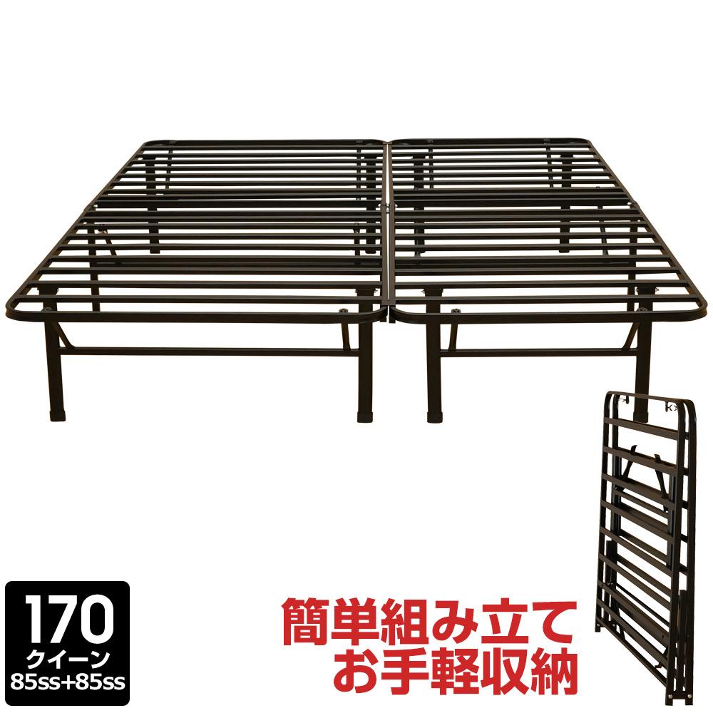 ベッドフレーム ベッド フレーム 折りたたみ 170クイーン(85スモールシングルの2台セット) パイプベッド ベッド下 収納 豊富なサイズ お手頃価格 素早い組立 EN050 黒 ブラック